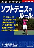 わかりやすいソフトテニスのルール (Sports series) -