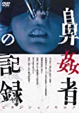 鼻姦者(びかんしゃ)の記録 [DVD]