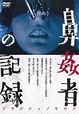 ɡ����(�Ӥ���)�ε�Ͽ [DVD]
