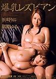 爆乳レズビアン 風間ゆみ 浜崎りお ムーディーズ [DVD]