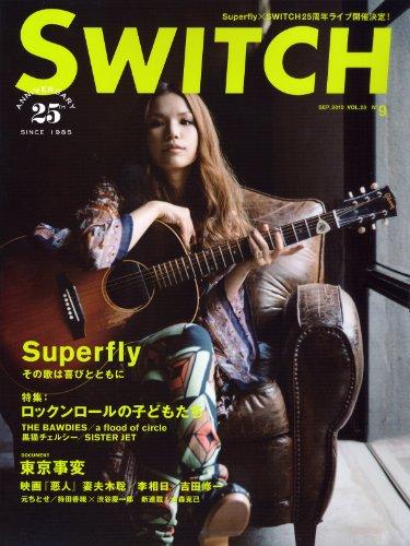 SWITCH Vol.28 No.9(スイッチ2010年9月号)