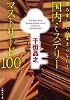 読み出したら止まらない!  国内ミステリー マストリード100 (日経文芸文庫)