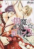 閻魔のオシオキ☆数珠プレイ (B's-LOVEY COMICS)