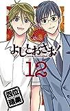 よしとおさま! 12 (ゲッサン少年サンデーコミックス)