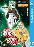 銀魂 モノクロ版 17 (ジャンプコミックスDIGITAL)