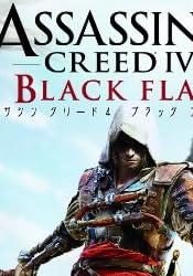 アサシン クリード4 ブラック フラッグ初回生産限定特典『スペシャルコンテンツコード』武器、マップ、アイテム、コスチューム、装飾品など10種類以上同梱【CEROレーティング「Z」】