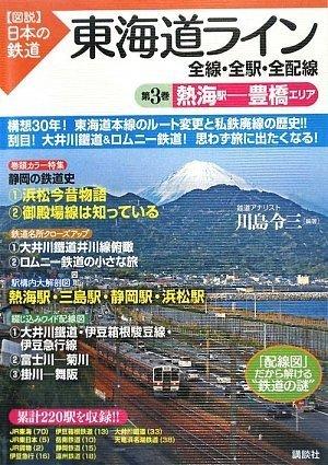 東海道ライン 全線・全駅・全配線 第3巻 熱海駅-豊橋エリア (図説 日本の鉄道)
