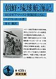 朝鮮・琉球航海記―1816年アマースト使節団とともに (岩波文庫 青 439-1)