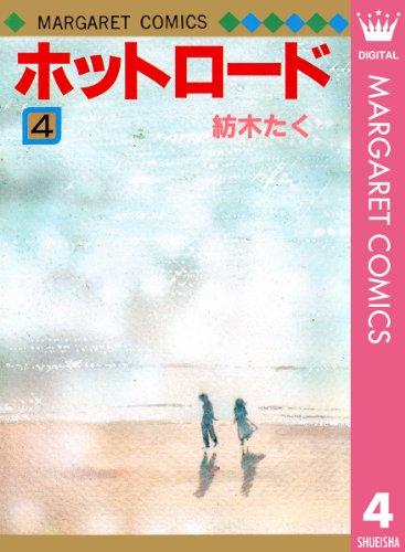 ホットロード 4 (マーガレットコミックスDIGITAL)