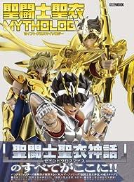 聖闘士聖衣 MYTHOLOGY (ホビージャパンMOOK 438)