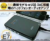 Fiio USB-DAC ヘッドホンアンプ E7【並行輸入品】