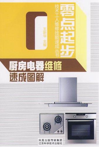 厨房电器维修速成图解
