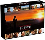 99年の愛~JAPANESE AMERICANS~ DVD-BOX[DVD]