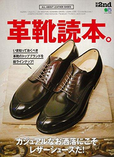 革靴読本 2016年発売号 大きい表紙画像