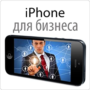 iPhone dlja biznesa [iPhone for Business] | [John Stevenson]