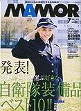 MAMOR (マモル) 2009年 07月号 [雑誌]
