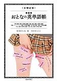 <妄想記憶>デキルおとなの英単語帳