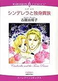 シンデレラと独身貴族 (ハーレクインコミックス)