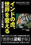 インドの虎、世界を変える