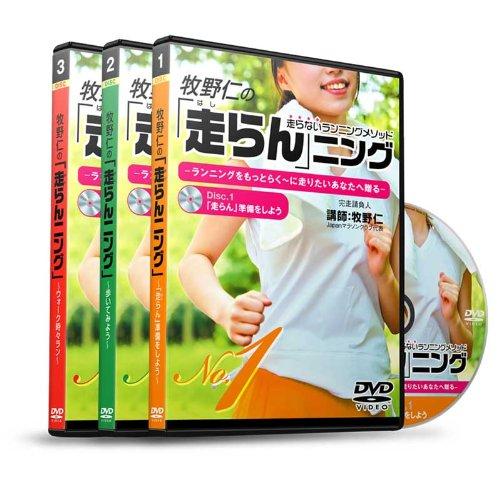"""牧野仁の走らないランニングメソッド """"「走らん」ニング"""" -年間3,000人以上が実践した、安全・快適にランニングを継続する方法- [DVD]"""