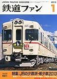 鉄道ファン 2013年 01月号 [雑誌]