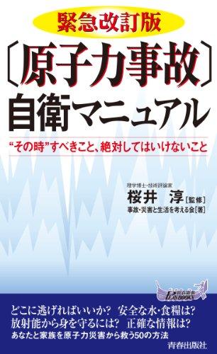 緊急改訂版 〔原子力事故〕自衛マニュアル (青春新書プレイブックス)