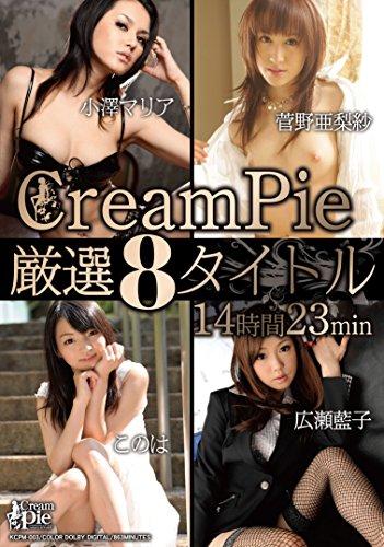 [菅野亜梨沙 小澤マリア 瀬名あゆむ(広瀬藍子) このは] CreamPie 厳選 8タイトル 14時間23min CREAM PIE