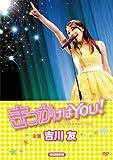 映画「きっかけはYOU!」(初回限定盤) [DVD]
