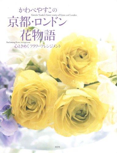 かわべやすこの京都・ロンドン花物語
