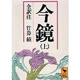 今鏡 (上) (講談社学術文庫 (327))