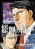総理の椅子 6 (ビッグ コミックス)