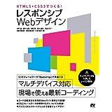 51Z HZipkjL. SS160  - ソーテック社、書籍「HTML5+CSS3でつくる! レスポンシブWebデザイン」を出版