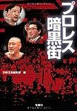 プロレス 暗黒街 (宝島SUGOI文庫)