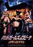 バットガールズ&ロビーナ ゴサードナイト [DVD]