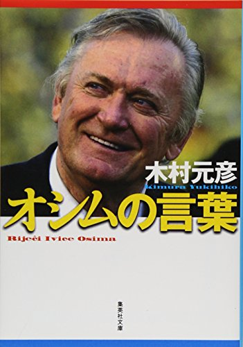 see-the-life-beyond-the-words-field-of-osim-shueisha-bunko-2008-isbn-408746301x-japanese-import