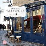 大人可愛い素材集 パリと雑貨とクラシカル (IJデジタルBOOK)