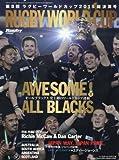 ラグビーW杯 決算号 2015年 11 月号 [雑誌]: ラグビーマガジン 増刊