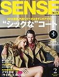 SENSE (センス) 2014年 02月号 [雑誌]