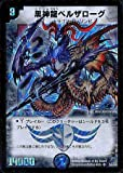 【シングルカード】デュエルマスターズ 黒神龍ベルザローグ 闇 スーパーレア