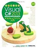作って覚えるVisual C# 2013 デスクトップアプリ入門