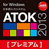 ATOK 2013 for Windows (プレミアム) DL版 [ダウンロード]