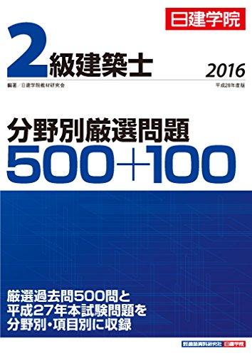2級建築士 分野別厳選問題500+100 平成28年度版