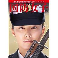 国防女子 【DVD】
