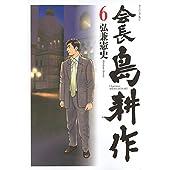 会長 島耕作(6) (モーニング KC)