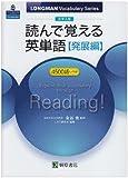 大学入試 読んで覚える英単語【発展編】 (LONGMAN Vocabulary Series)