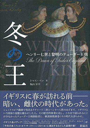 冬の王 (仮): ヘンリー七世と黎明のテューダー王朝