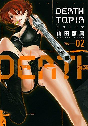 DEATHTOPIA(2) (イブニングKC)