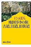 にっぽん地図歩きの旅 古道、旧道、旧街道 (講談社+α新書) (商品イメージ)