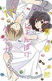 青春しょんぼりクラブ(11): プリンセス・コミックス (プリンセスコミックス)
