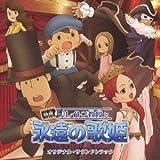 レイトン教授と永遠の歌姫 オリジナル・サウンドトラック